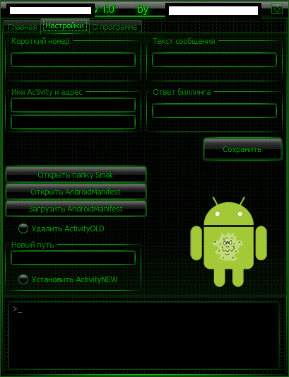 Android_APK_Legitimate_Fraudulent_Rogue_Malicious_Decompiling_Compiling_Cybercrime_Fraud_01